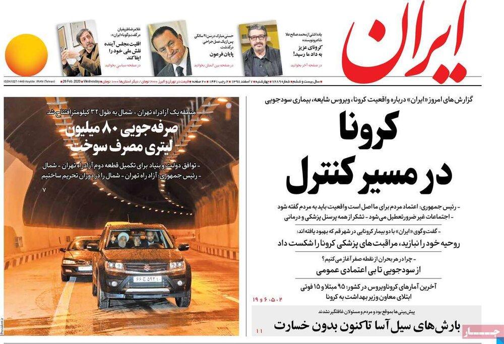 مانشيت إيران: كورونا في الطريق للتحكم به 4