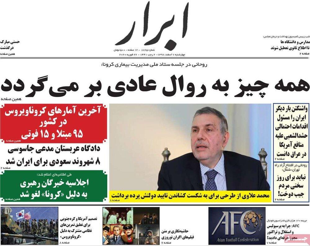 مانشيت إيران: كورونا في الطريق للتحكم به 2