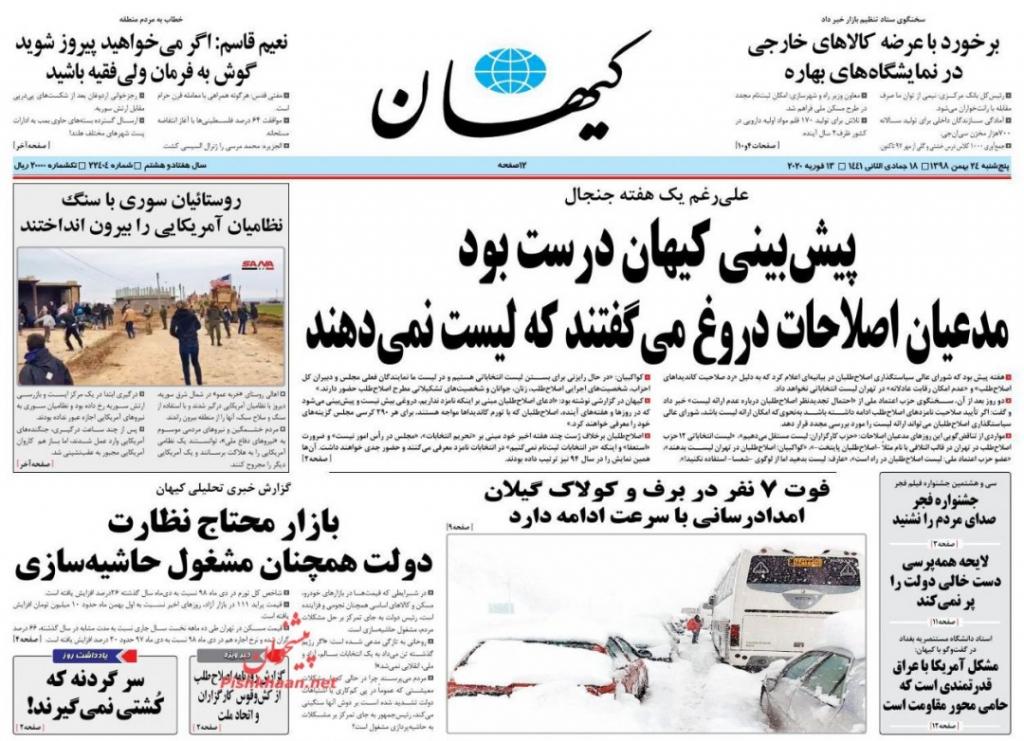 مانشيت إيران: مرشحون من طراز خاص في الانتخابات البرلمانية المقبلة… ودعوة للشعب اليمني لمقاضاة الإمارات في لاهاي 4