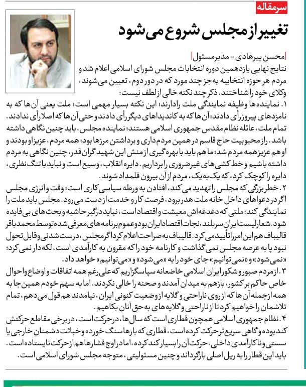 مانشيت إيران: قرار البرلمان الإيراني الجديد لنجاد أم لقاليباف؟ 9