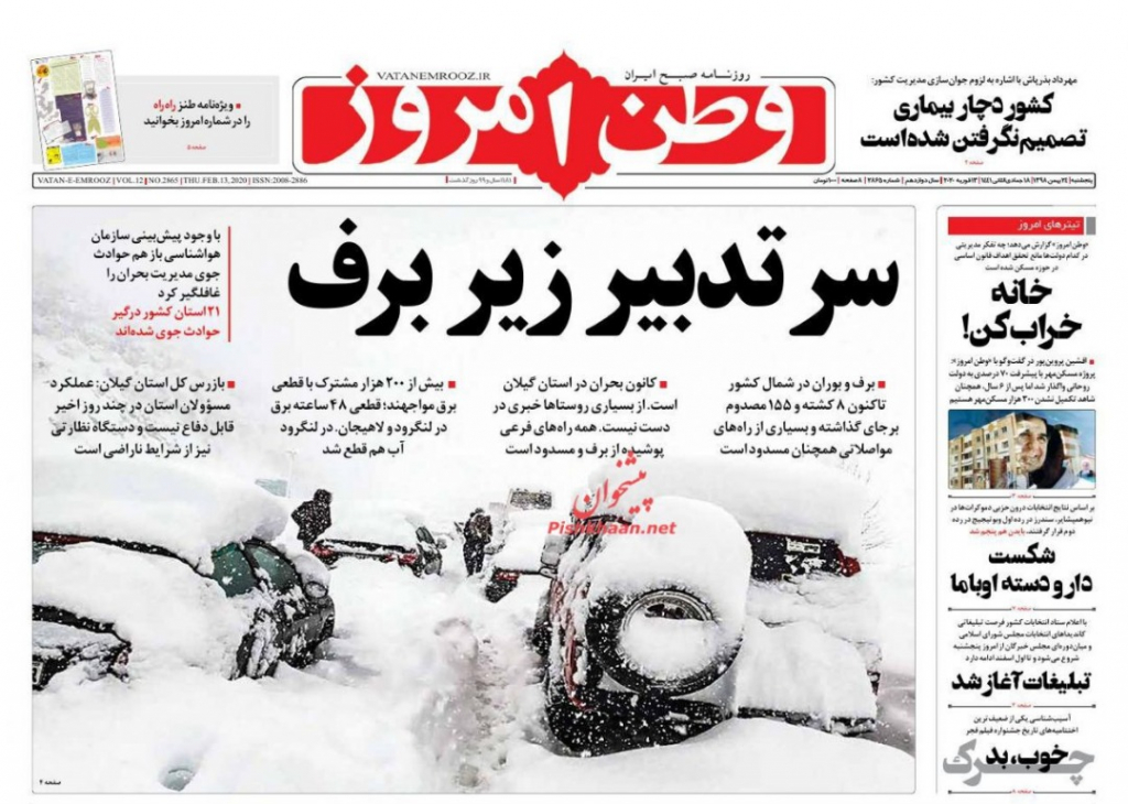 مانشيت إيران: مرشحون من طراز خاص في الانتخابات البرلمانية المقبلة… ودعوة للشعب اليمني لمقاضاة الإمارات في لاهاي 6