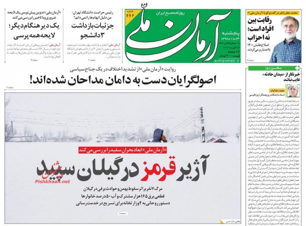 مانشيت إيران: مرشحون من طراز خاص في الانتخابات البرلمانية المقبلة… ودعوة للشعب اليمني لمقاضاة الإمارات في لاهاي 1