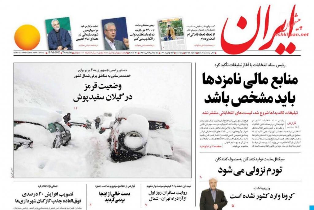 مانشيت إيران: مرشحون من طراز خاص في الانتخابات البرلمانية المقبلة… ودعوة للشعب اليمني لمقاضاة الإمارات في لاهاي 5