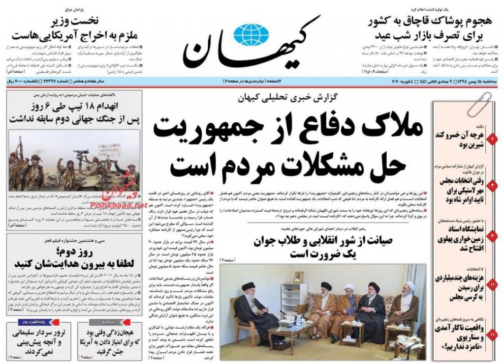 مانشيت إيران: ما هي الملفات التي بحثها جوزيب بوريل في طهران؟ 4