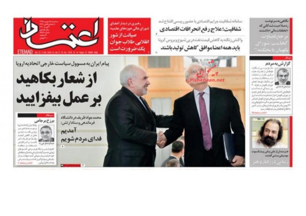 مانشيت إيران: ما هي الملفات التي بحثها جوزيب بوريل في طهران؟ 3