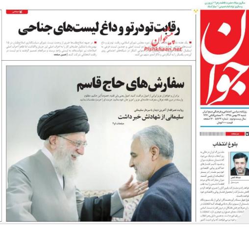 مانشيت إيران: لا حرب ولا مفاوضات.. إيران في مرحلة المقاومة! 5