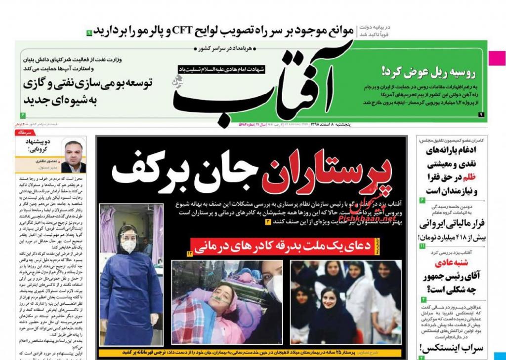 مانشيت إيران: هل سهل كورونا طريق فرض الحصار الكامل على طهران؟ 2