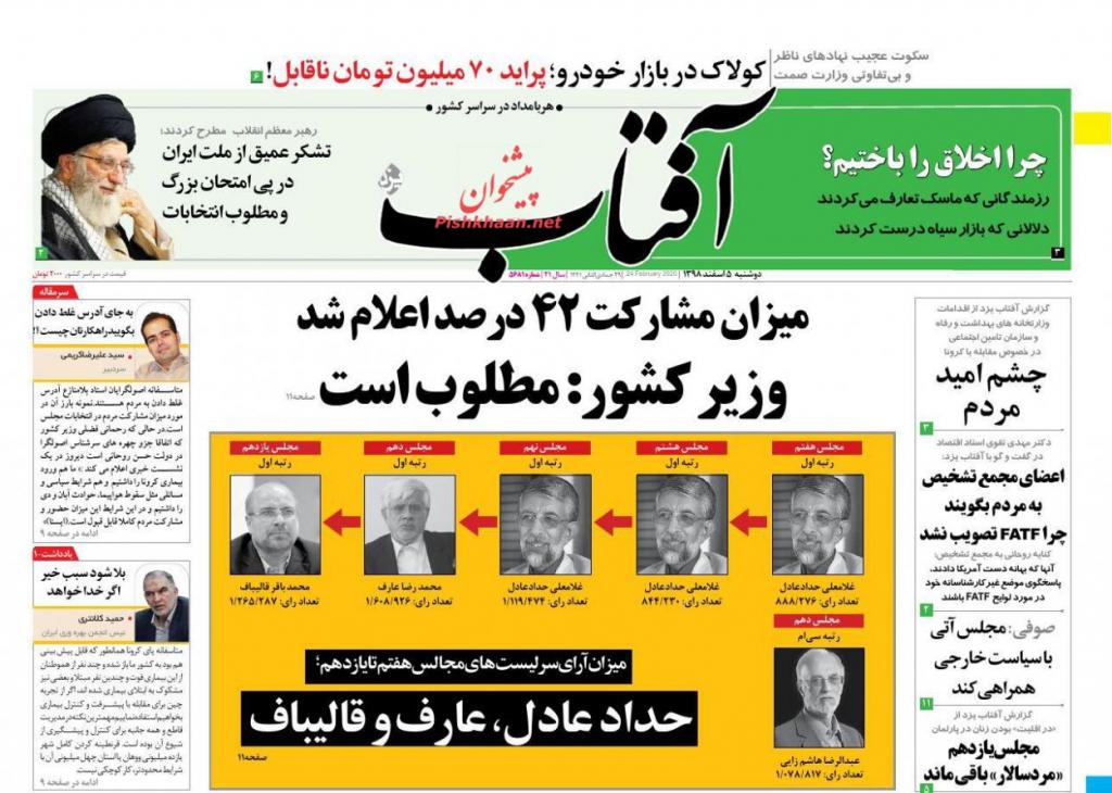 مانشيت إيران: قرار البرلمان الإيراني الجديد لنجاد أم لقاليباف؟ 1