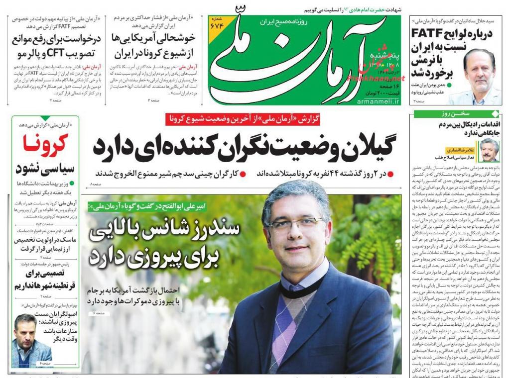 مانشيت إيران: هل سهل كورونا طريق فرض الحصار الكامل على طهران؟ 1