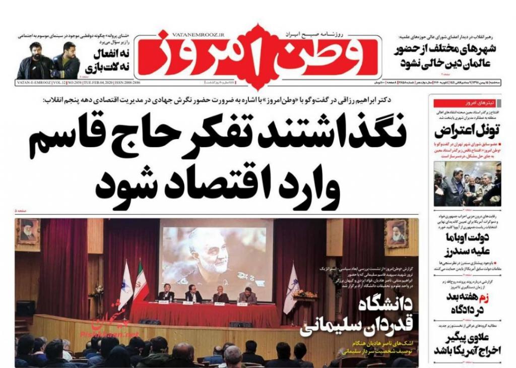 مانشيت إيران: ما هي الملفات التي بحثها جوزيب بوريل في طهران؟ 6