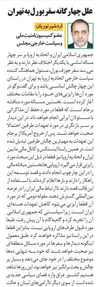 مانشيت إيران: ما هي الملفات التي بحثها جوزيب بوريل في طهران؟ 7