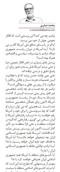 مانشيت إيران: ما هي الملفات التي بحثها جوزيب بوريل في طهران؟ 8