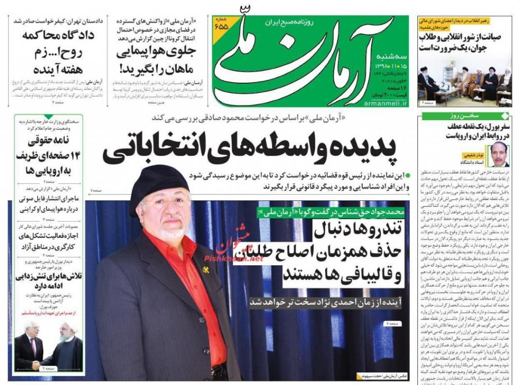 مانشيت إيران: ما هي الملفات التي بحثها جوزيب بوريل في طهران؟ 1
