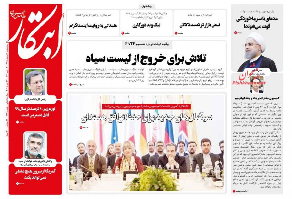 مانشيت إيران: هل سهل كورونا طريق فرض الحصار الكامل على طهران؟ 3