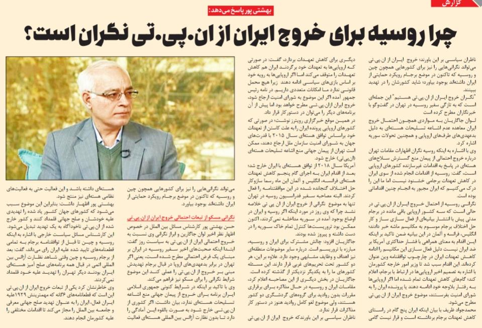 مانشيت إيران: قلقٌ دولي من احتمال انسحاب إيران من معاهدة الحد من انتشار الأسلحة النووية 6
