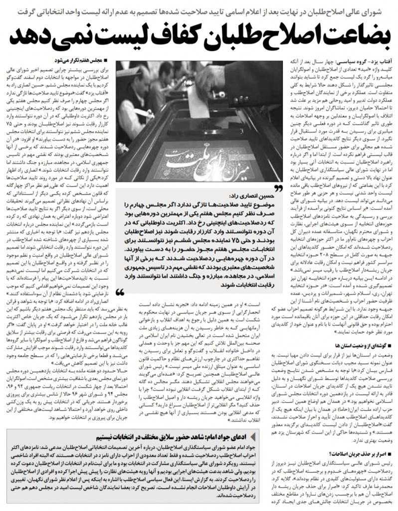 مانشيت إيران: الانتخابات البرلمانية اﻹيرانية بين فشل اﻹصلاحيين وعزوف الناخبين 7
