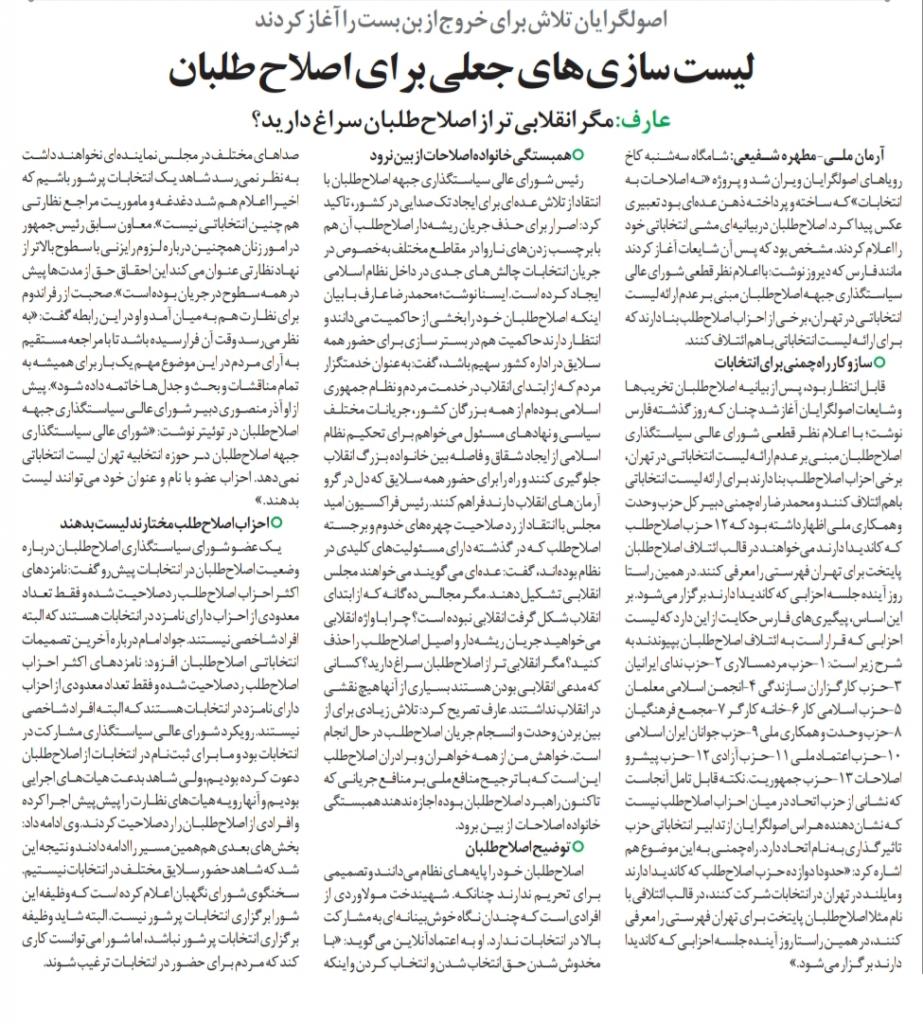 مانشيت إيران: الانتخابات البرلمانية اﻹيرانية بين فشل اﻹصلاحيين وعزوف الناخبين 8