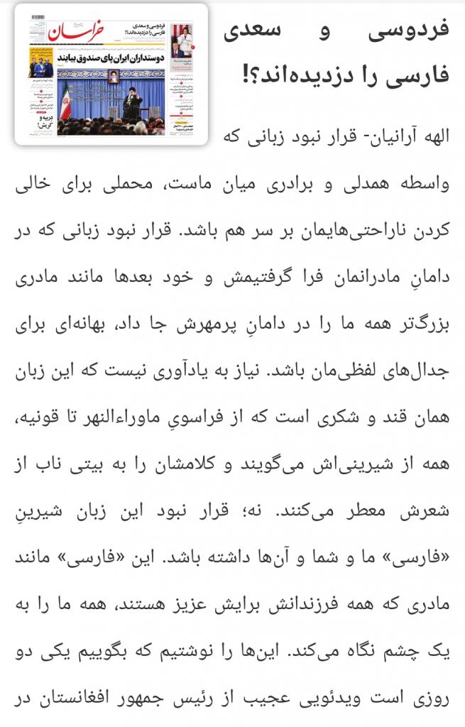 شبابيك إيرانية/ شباك الخميس: جدلٌ أفغاني إيراني حول جذور اللغة الدارية… والسينما تحاكي هموم الكادحين في إيران 1
