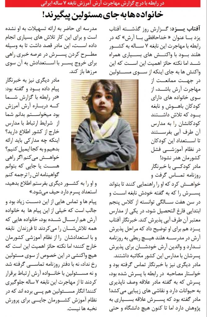 شبابيك إيرانية/ شباك الخميس: جدلٌ أفغاني إيراني حول جذور اللغة الدارية… والسينما تحاكي هموم الكادحين في إيران 2