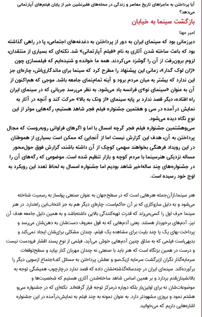 شبابيك إيرانية/ شباك الخميس: جدلٌ أفغاني إيراني حول جذور اللغة الدارية… والسينما تحاكي هموم الكادحين في إيران 3
