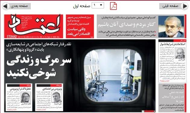 مانشيت إيران: أسرع الطرق لخروج أميركا من المنطقة.. كما يراها دبلوماسيون وعسكريون إيرانيون 1