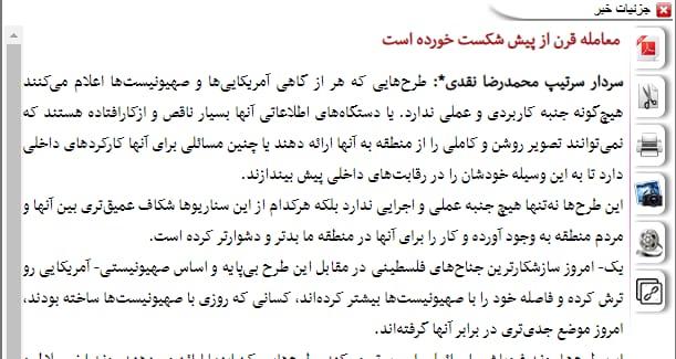 مانشيت إيران: أسرع الطرق لخروج أميركا من المنطقة.. كما يراها دبلوماسيون وعسكريون إيرانيون 5