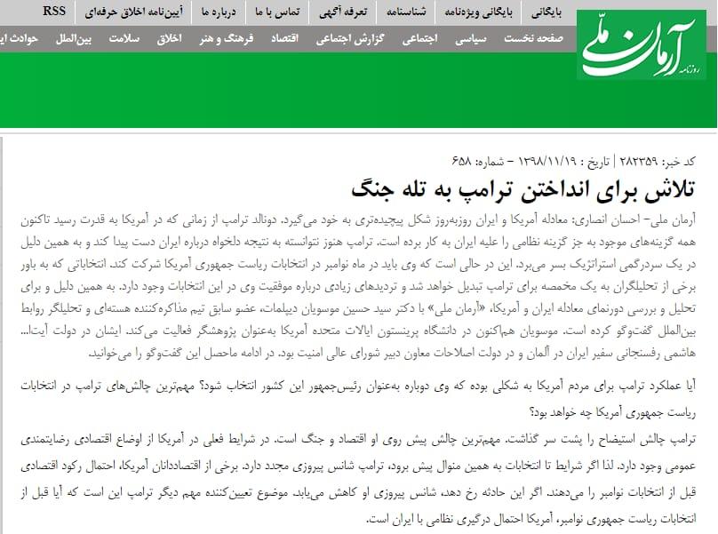 مانشيت إيران: أسرع الطرق لخروج أميركا من المنطقة.. كما يراها دبلوماسيون وعسكريون إيرانيون 4