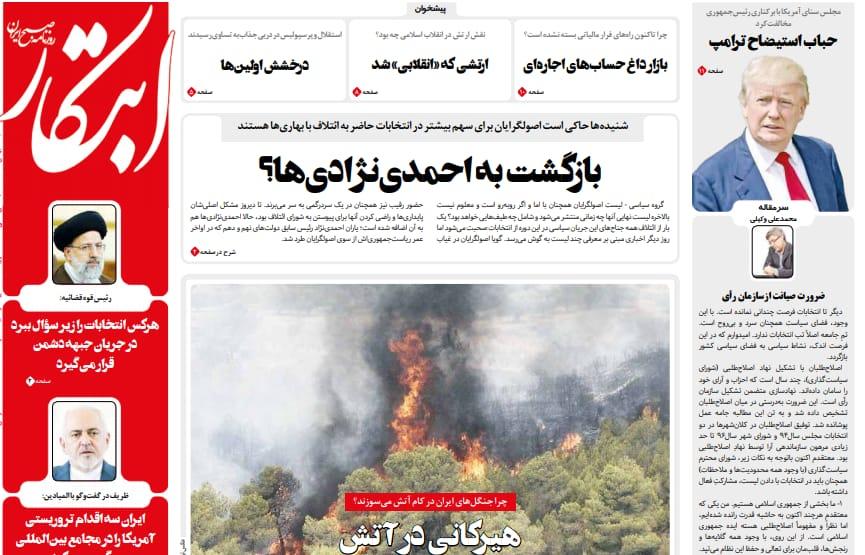 مانشيت إيران: أسرع الطرق لخروج أميركا من المنطقة.. كما يراها دبلوماسيون وعسكريون إيرانيون 2