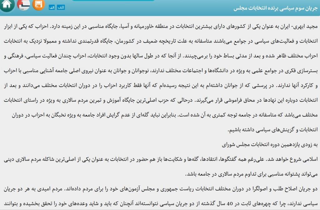 مانشيت إيران: الانتخابات التشريعية الإيرانية تقسم صفوف الأحزاب السياسية  وتكهنات عن ظهور حزب جديد 7