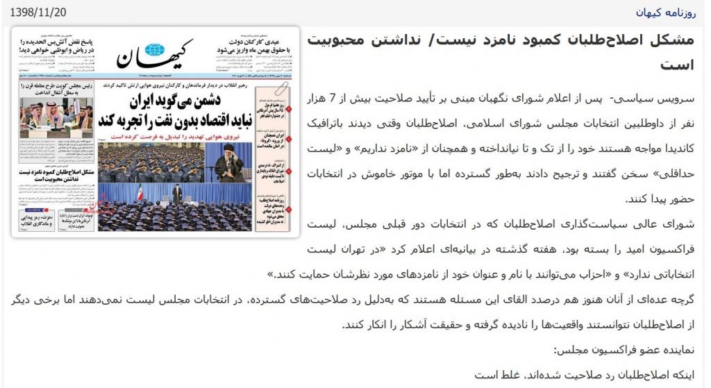 مانشيت إيران: الانتخابات التشريعية الإيرانية تقسم صفوف الأحزاب السياسية  وتكهنات عن ظهور حزب جديد 8