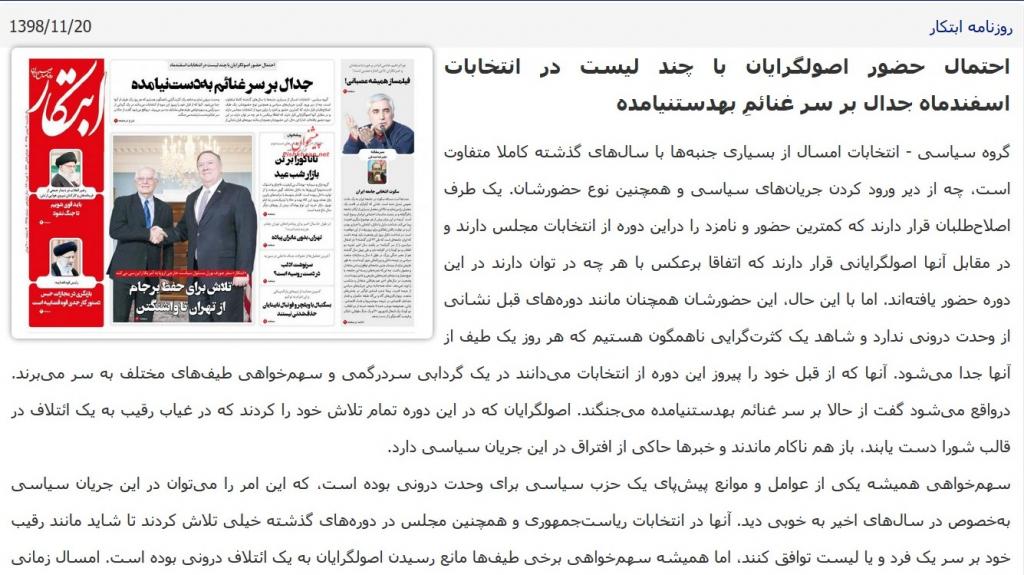 مانشيت إيران: الانتخابات التشريعية الإيرانية تقسم صفوف الأحزاب السياسية  وتكهنات عن ظهور حزب جديد 9