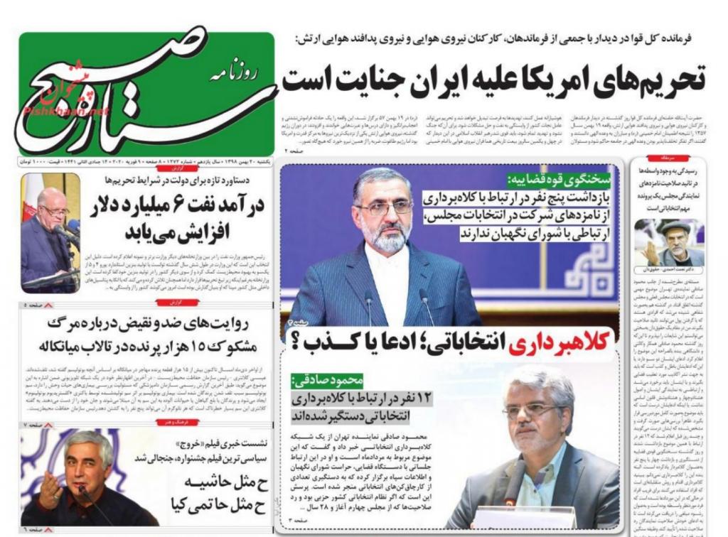 مانشيت إيران: الانتخابات التشريعية الإيرانية تقسم صفوف الأحزاب السياسية  وتكهنات عن ظهور حزب جديد 4