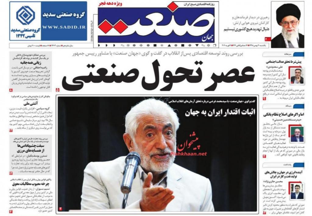 مانشيت إيران: الانتخابات التشريعية الإيرانية تقسم صفوف الأحزاب السياسية  وتكهنات عن ظهور حزب جديد 5