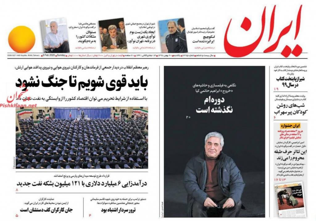 مانشيت إيران: الانتخابات التشريعية الإيرانية تقسم صفوف الأحزاب السياسية  وتكهنات عن ظهور حزب جديد 3