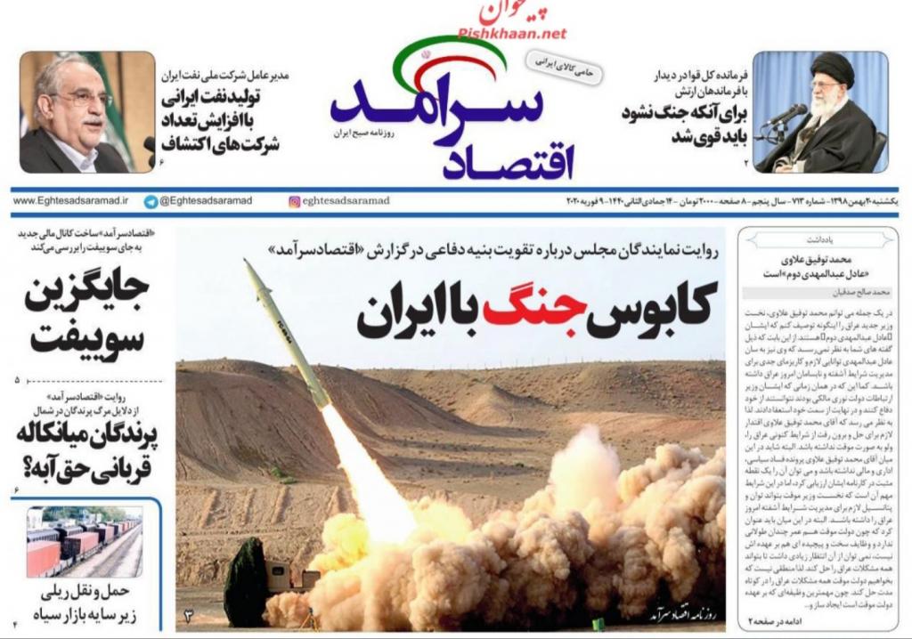 مانشيت إيران: الانتخابات التشريعية الإيرانية تقسم صفوف الأحزاب السياسية  وتكهنات عن ظهور حزب جديد 2