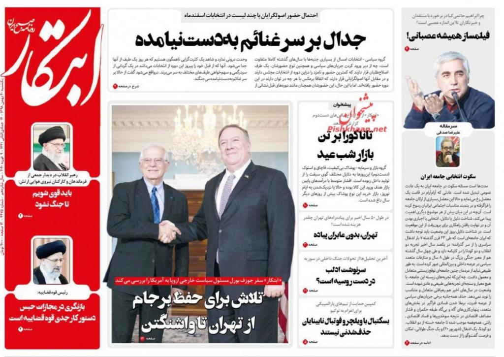 مانشيت إيران: الانتخابات التشريعية الإيرانية تقسم صفوف الأحزاب السياسية  وتكهنات عن ظهور حزب جديد 1