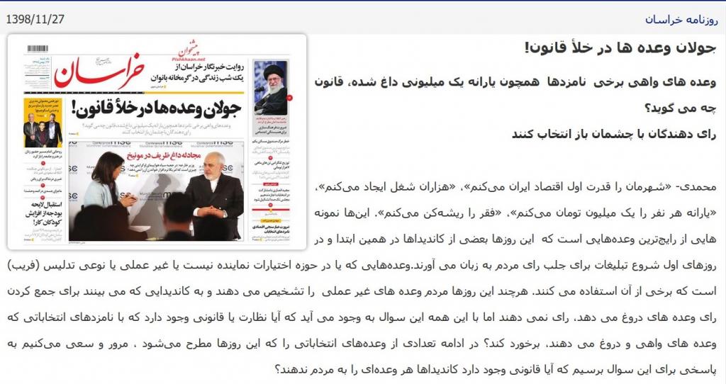 مانشيت إيران: سخط شعبي على أداء حكومة روحاني ومطالبات بمتابعة رسمية لمصير الوعود الانتخابية 9