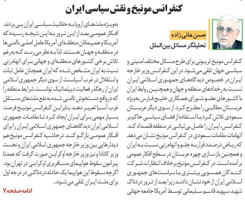 مانشيت إيران: سخط شعبي على أداء حكومة روحاني ومطالبات بمتابعة رسمية لمصير الوعود الانتخابية 7