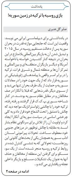 مانشيت إيران: أسباب ترجيح كفة الأصوليين للظفر بالانتخابات التشريعية المقبلة 8