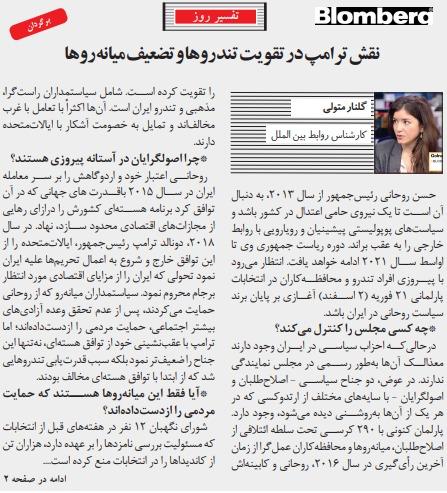 مانشيت إيران: أسباب ترجيح كفة الأصوليين للظفر بالانتخابات التشريعية المقبلة 7