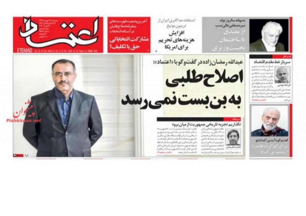 مانشيت إيران: أسباب ترجيح كفة الأصوليين للظفر بالانتخابات التشريعية المقبلة 3