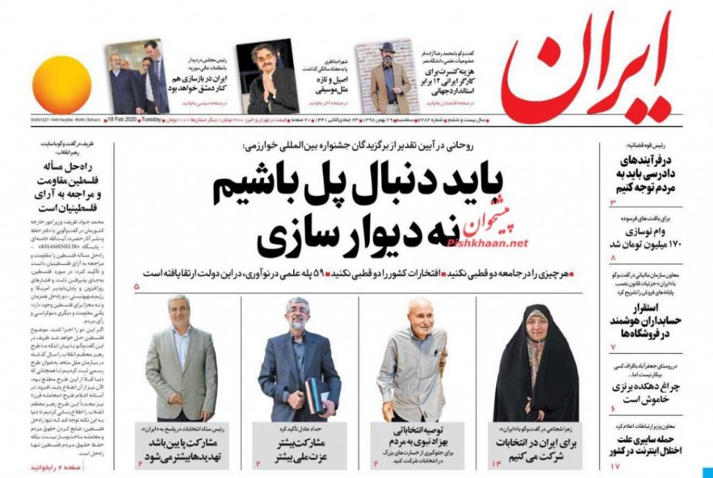 مانشيت إيران: أسباب ترجيح كفة الأصوليين للظفر بالانتخابات التشريعية المقبلة 5