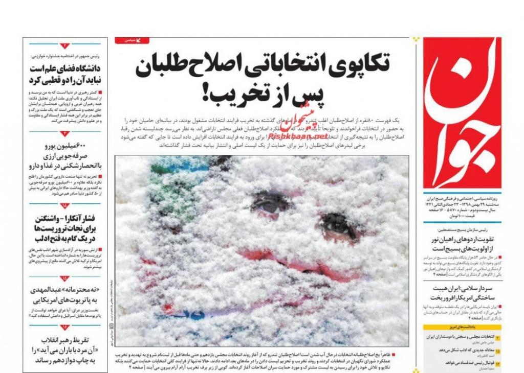 مانشيت إيران: أسباب ترجيح كفة الأصوليين للظفر بالانتخابات التشريعية المقبلة 2
