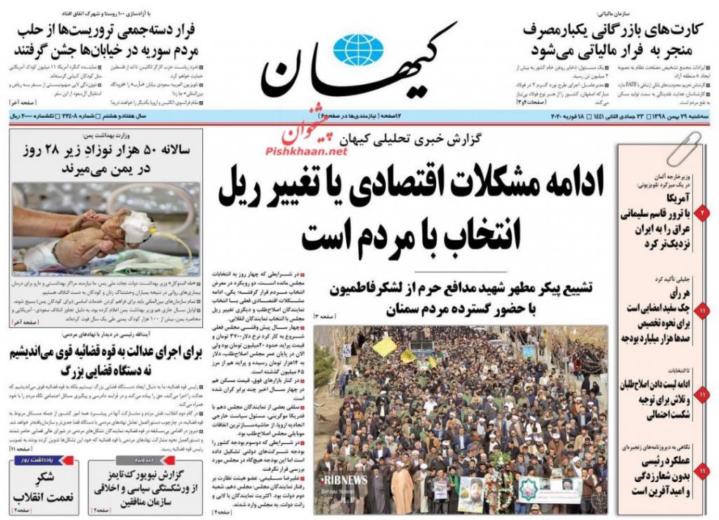 مانشيت إيران: أسباب ترجيح كفة الأصوليين للظفر بالانتخابات التشريعية المقبلة 1