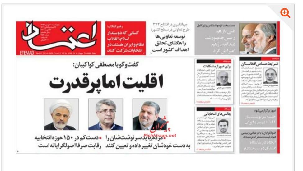 مانشيت إيران: زيادة التوتر الانتخابي… ودعوات رسمية للمواطنين للمشاركة في الاقتراع 3