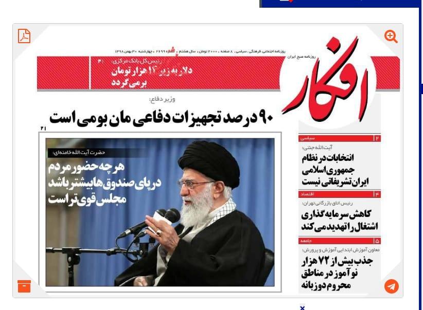 مانشيت إيران: زيادة التوتر الانتخابي… ودعوات رسمية للمواطنين للمشاركة في الاقتراع 4