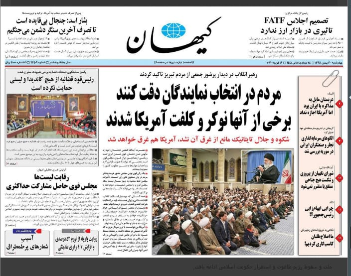 مانشيت إيران: زيادة التوتر الانتخابي… ودعوات رسمية للمواطنين للمشاركة في الاقتراع 7