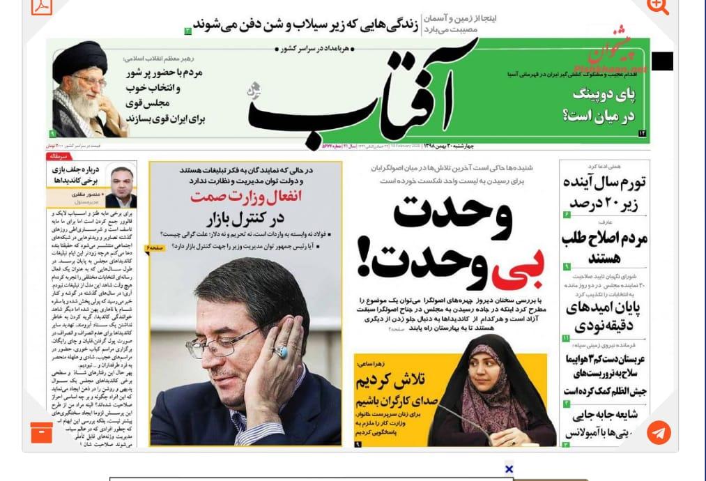 مانشيت إيران: زيادة التوتر الانتخابي… ودعوات رسمية للمواطنين للمشاركة في الاقتراع 2