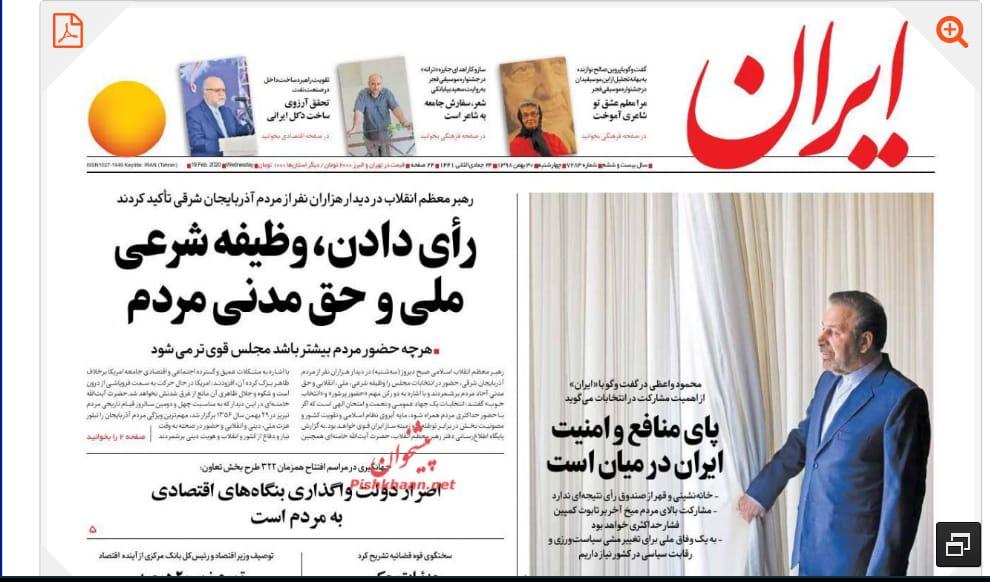 مانشيت إيران: زيادة التوتر الانتخابي… ودعوات رسمية للمواطنين للمشاركة في الاقتراع 5