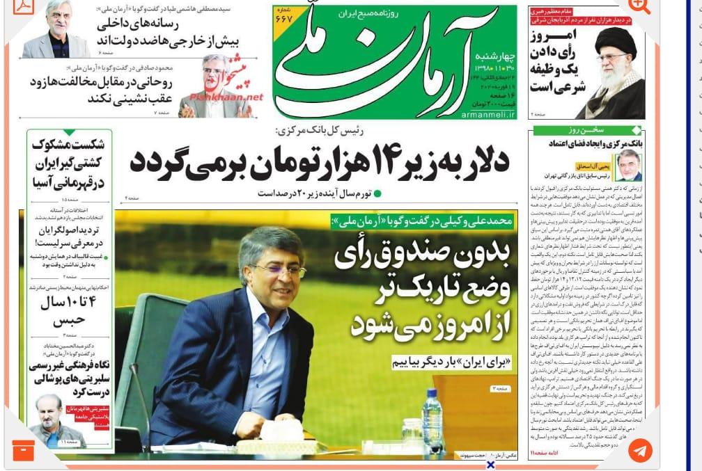 مانشيت إيران: زيادة التوتر الانتخابي… ودعوات رسمية للمواطنين للمشاركة في الاقتراع 1